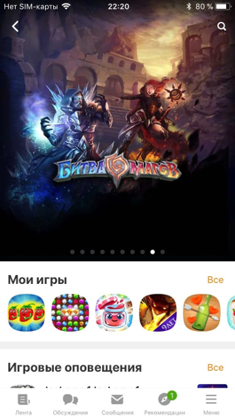 IOS featured games